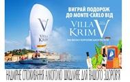 Выиграй поездку в Монте-Карло от Villa Krim
