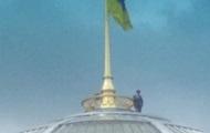 Стало известно имя мужчины, снятого на куполе Рады