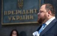 Закон Зеленского о люстрации затронет и его команду - Стефанчук