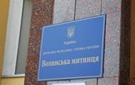Начальник Волынской таможни объявлен в розыск