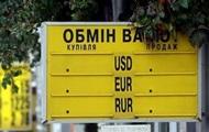Доллар подешевел в обменниках после выборов