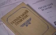 На ВНО еще пять лет не будут проверять новое украинское правописание