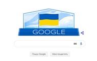 Google создал дудл в честь Дня Независимости Украины