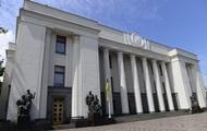 У ВР схвалили ініціативи Зеленського щодо Конституції