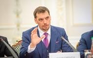 Гончарук хочет, чтобы СБУ ликвидировала одно из подразделений