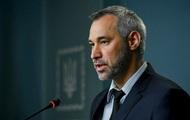Рябошапка назвал приоритетные дела Генпрокуратуры