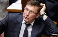 Луценко уволили с должности прокурора