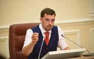 Гончарук раскрыл новые подробности госбюджета-2020