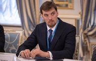 Кабмін не веде переговорів щодо Привату - Гончарук