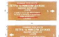 Госзаказ на 600 тыс грн: в проекте дорожных указателей нашли ошибки