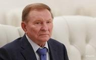 """Кучма будет принимать """"реальные решения"""" после возвращения к переговорам в Минске"""