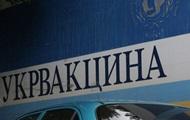 Экс-гендиректору Укрвакцины объявили подозрение