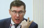 НАБУ открыло дело против Луценко