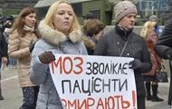 Тяжелобольные украинцы протестовали под Минздравом