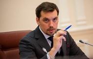 Гончарук заявил об угрозе отключения тепла в ряде городов photo