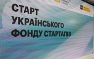 Украинский фонд стартапов начал принимать заявки на финансирование проектов
