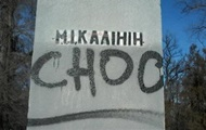 Активисты заявили о сносе последнего памятника Калинину в Украине