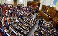 В Украине с 1 января перестала действовать депутатская неприкосновенность