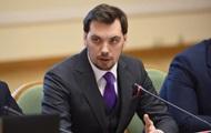 Гончарук анонсировал масштабный аудит лесхозов