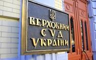 Рада приняла новый законопроект о реформе Верховного Суда