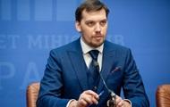 """Кабмин официально прокомментировал """"запись с Гончаруком"""""""
