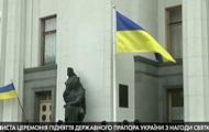 День соборності: біля Ради вперше підняли прапор України