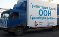 ООН направила более 100 тонн гумпомощи на Донбасс