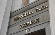 Парламент Украины проголосовал за снятие с 1 января 2020 года с депутатов статуса неприкосновенности
