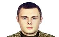 Названо ім'я одного із загиблих бійців на Донбасі