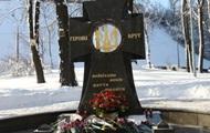 Сегодня в Украине отмечают День памяти Героев Крут