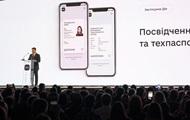 Головний додаток України. Як працює Дія