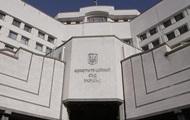 КСУ обнародовал решение по судебной реформе