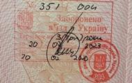 В Украину не пустили трех лекторов из России