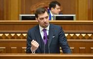 Гончарук рассказал в Раде о ценах на газ и бюджете