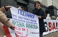 Под Офисом президента протестовали против Авакова