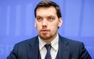 Гончарук назвав головне досягнення України за 10 років