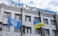 В Укргидроэнерго отреагировали на обвинения по поводу зарплаты гендиректора