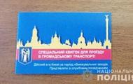 В Киеве продавали поддельные спецпропуска на проезд
