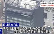 Subaru і Nissan зупинили заводи в Японії через коронавірус