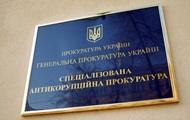 Прокурори САП не згодні із критикою генпрокурора