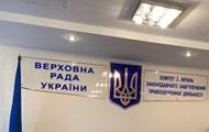 Комітет Ради збереться через події в Кагарлику