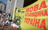 КСУ розгляне закон про українську мову