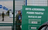 """Сепаратисти """"ДНР"""" на один день відкрили пункт пропуску Оленівка"""