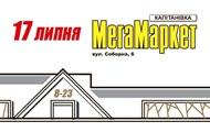 Магазины МегаМаркет расширяют территорию комфортного шопинга!