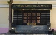Справа Майдану: в Окружному адмінсуді Києва проходять обшуки