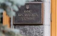 В ОП прокоментували скандал з нардепом Юрченком