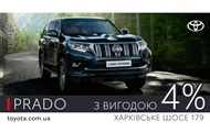 Вигода - 4% на Land Cruiser Prado