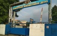 Залізничники Кривого Рогу пригрозили страйком