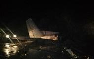 У СБУ розповіли подробиці аварії АН-26