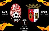 Зоря - Брага 1-2. Онлайн матчу Ліги Європи